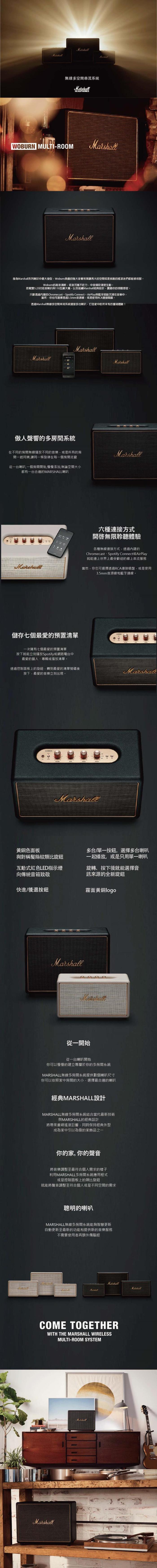 (複製)Marshall|STANMORE Multi-room system無線多空間串流系統喇叭(經典黑)