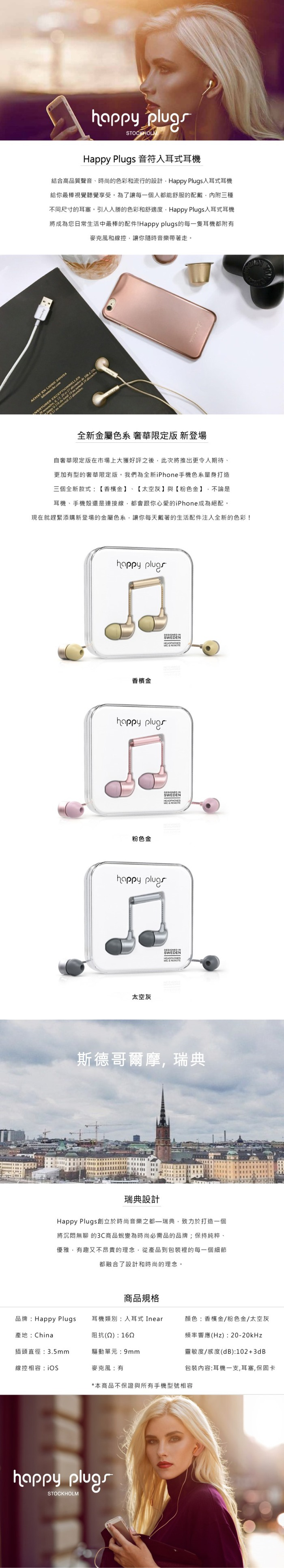(複製)HAPPY PLUGS|Earbud Plus 極致耳塞式耳機(粉色金)
