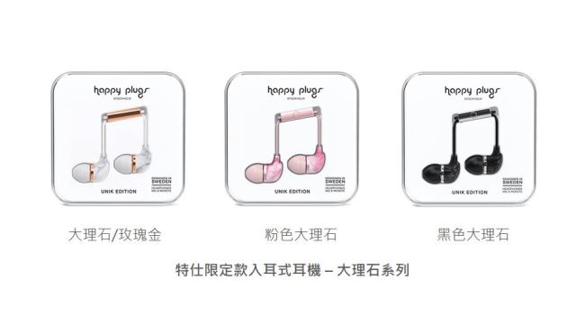 (複製)HAPPY PLUGS|In Ear 耳道式耳機(香檳金)