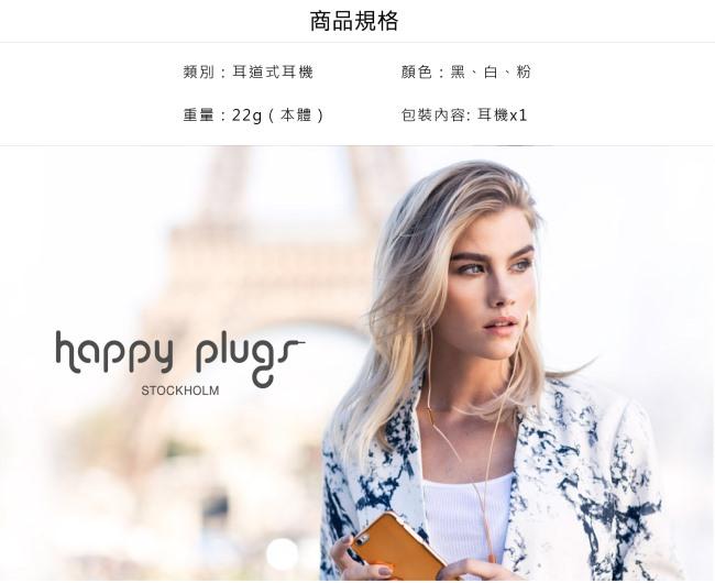 (複製)HAPPY PLUGS|In Ear 耳道式耳機(香檳金)