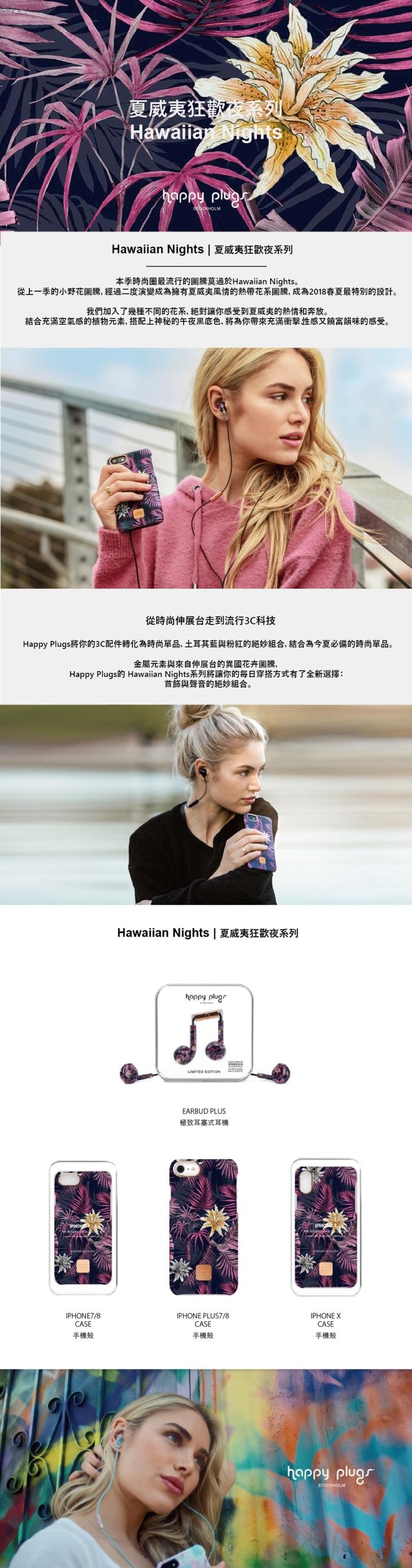 (複製)HAPPY PLUGS|iPhone手機殼 璀璨冶豔系列(Botanica Exotica異國花卉戀)