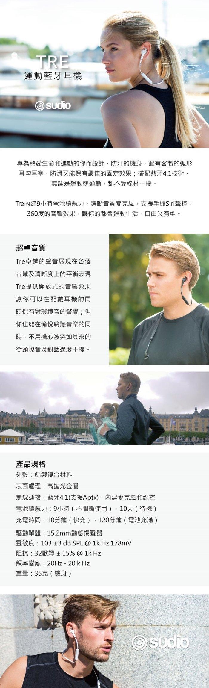 SUDIO|TRE 運動藍牙耳機(白)
