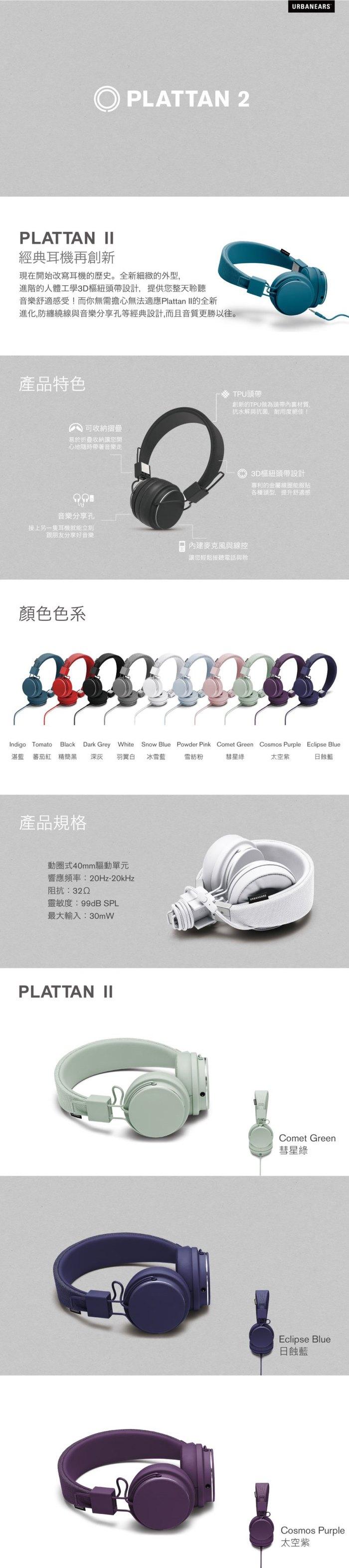 (複製)URBANEARS|Plattan II Bluetooth 藍牙耳罩式耳機(番茄紅)