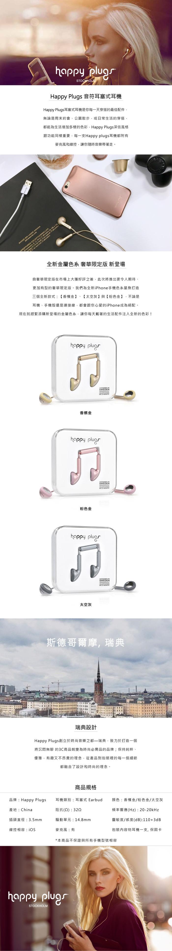 (複製)HAPPY PLUGS|Earbud Plus 極致耳塞式耳機(玫瑰金)