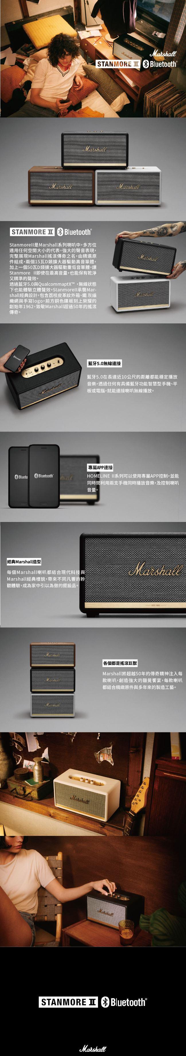 (複製)Marshall|Stanmore II 藍牙喇叭 - 奶油白