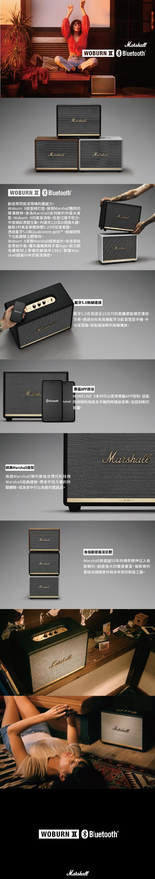 (複製)Marshall|Woburn II 藍牙喇叭 - 奶油白