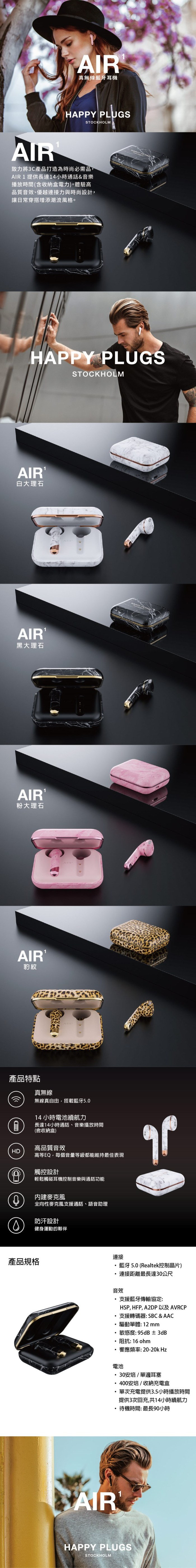 HAPPY PLUGS|Air 1真無線藍牙耳機(粉大理石)