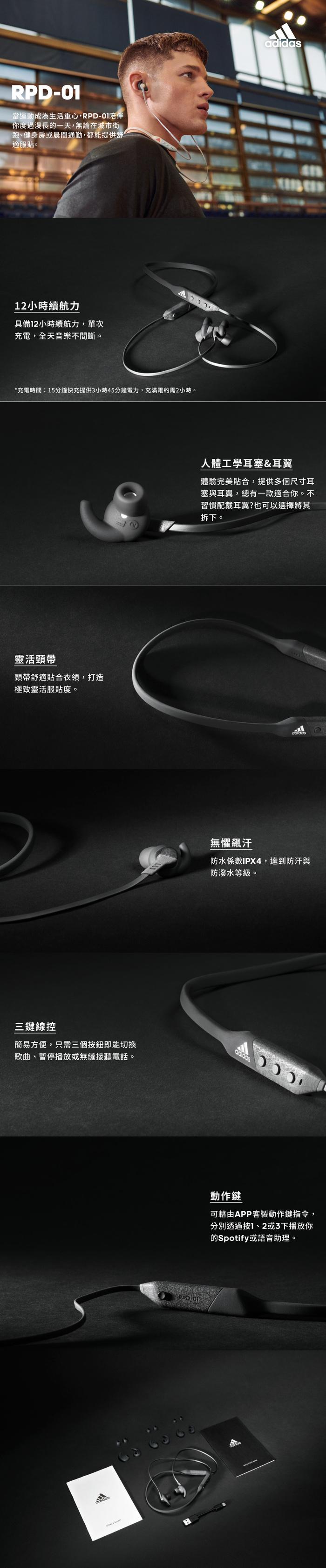 (複製)Adidas|FWD-01 入耳式藍牙運動耳機(夜晚灰)