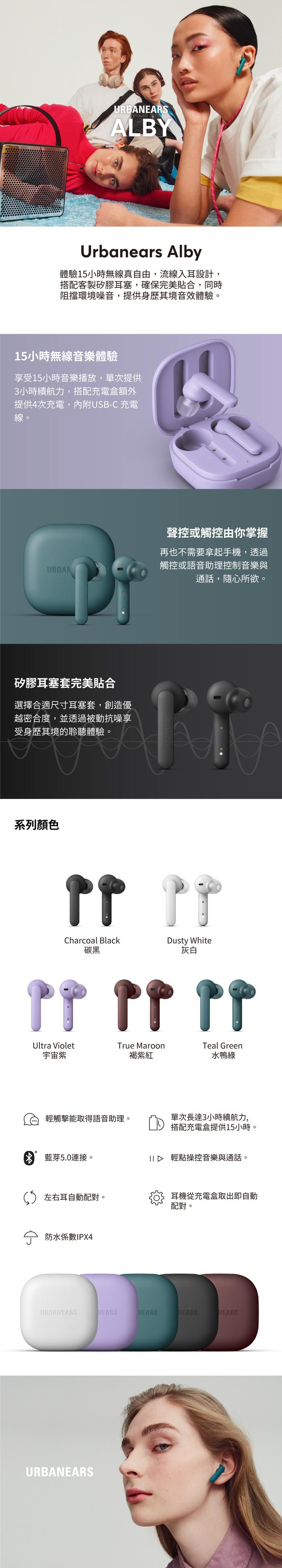 (複製)URBANEARS|Luma 耳塞式啞光真無線藍牙耳機(褐紫紅)