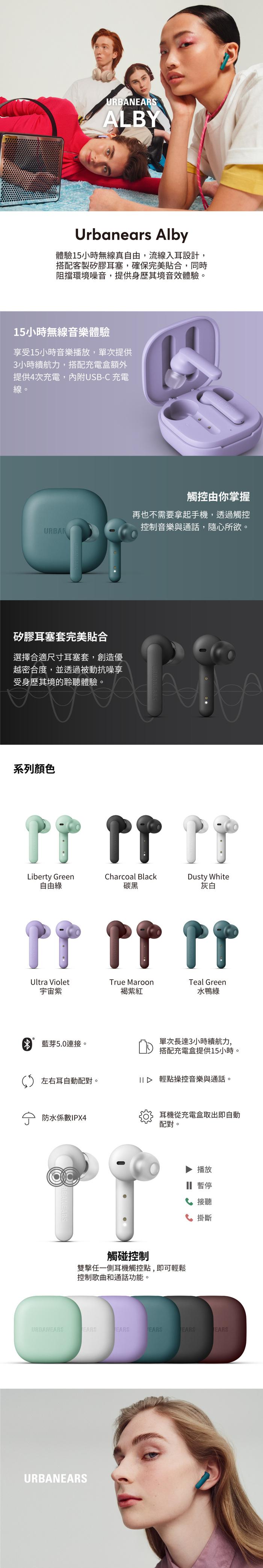 URBANEARS|Alby 耳塞式啞光真無線藍牙耳機(灰白)