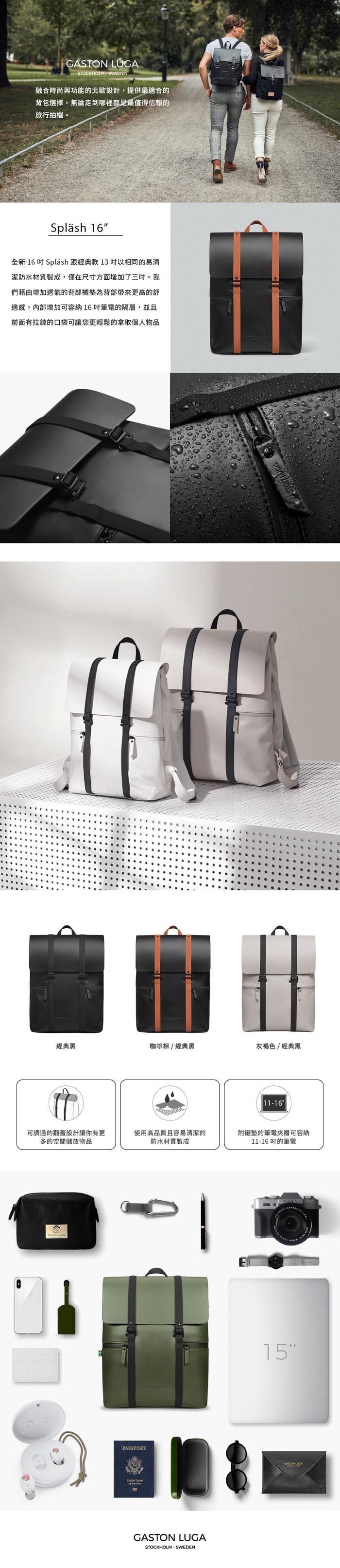 GASTON LUGA| Splash 16吋大容量個性後背包(大象灰/黑色)