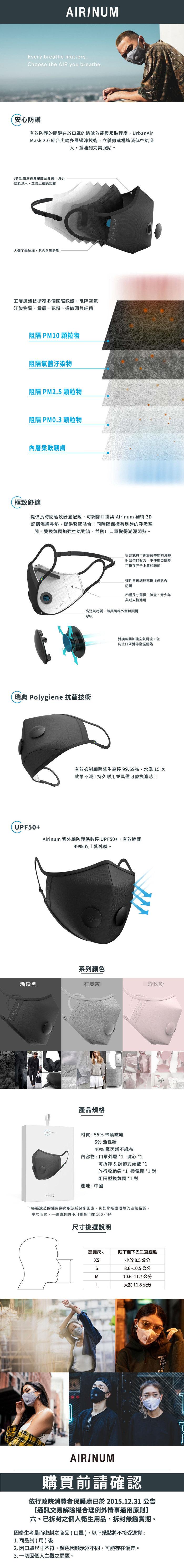Airinum Urban Air Mask 2.0 口罩+一盒濾芯組合(瑪瑙黑)