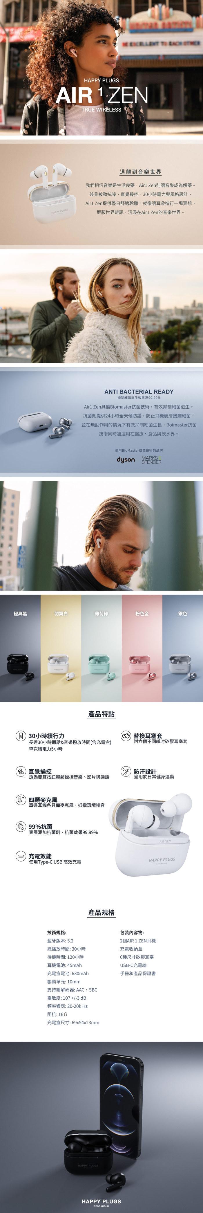 (複製)Happy Plugs Air 1 Plus Earbud 耳塞式真無線藍芽耳機-香檳金Gold