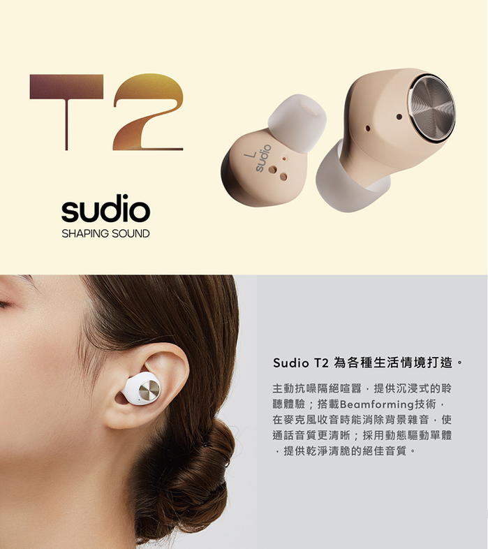 SUDIO|T2 真無線藍牙耳機