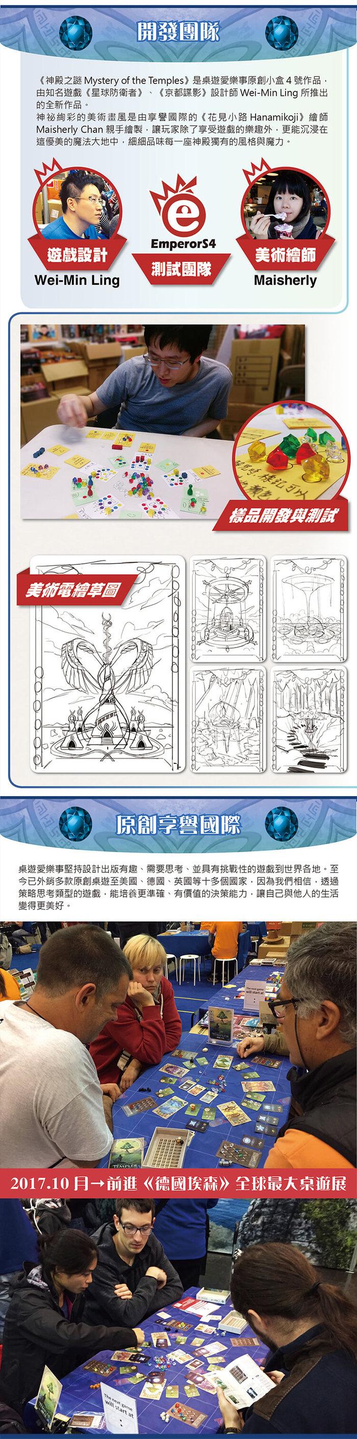 桌遊愛樂事 EmperorS4|神殿之謎