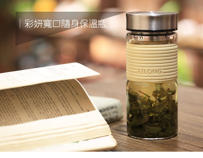 (複製)EILONG台灣宜龍樂活隨行保溫瓶300ml 黑色