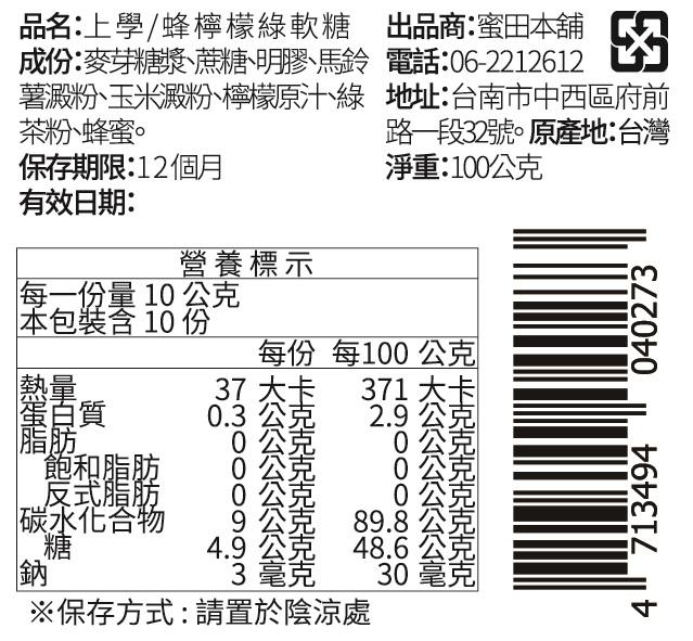 蜜甜本舖|幾米授權-蜂檸檬綠軟糖(上學)