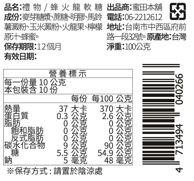 蜜甜本舖|幾米授權-蜂火龍軟糖(禮物)
