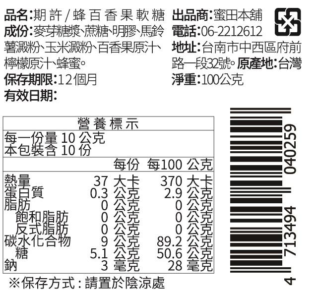 蜜甜本舖|幾米授權-蜂百香果軟糖(期許)
