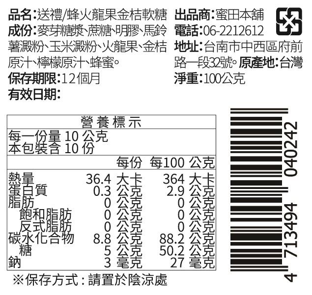 蜜甜本舖|幾米授權-蜂火龍果金桔軟糖(送禮)