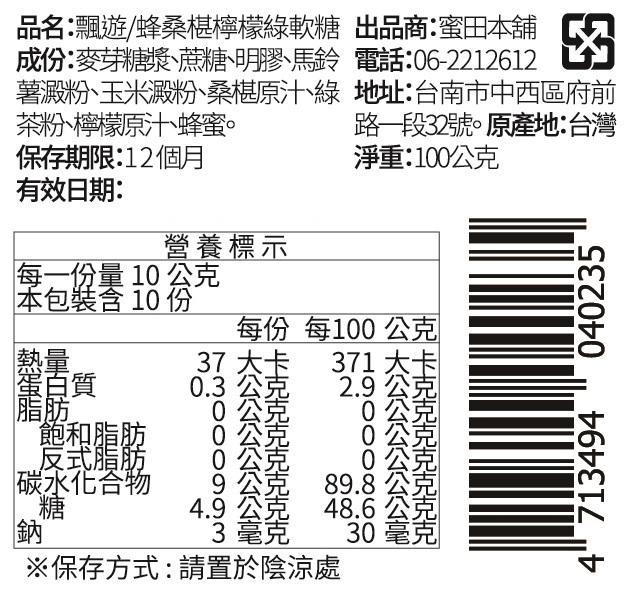 蜜甜本舖|幾米授權-桑椹檸檬綠軟糖(飄遊)