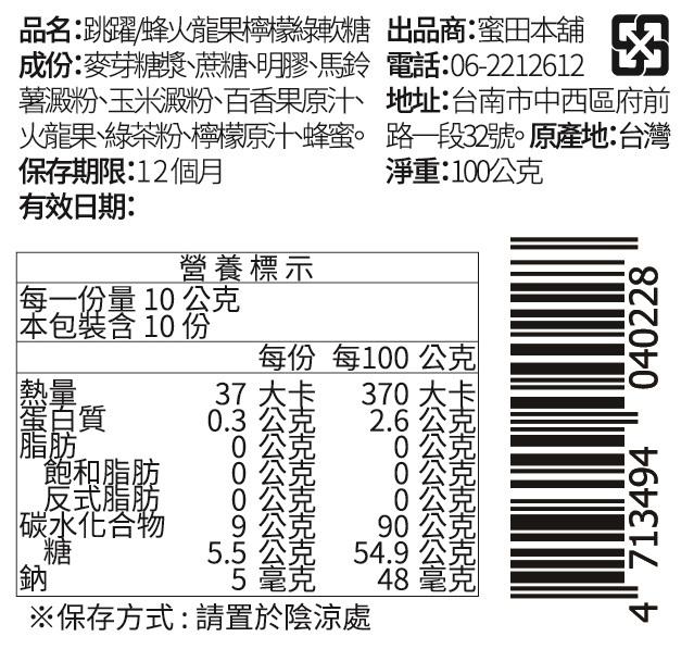 蜜甜本舖|幾米授權-蜂火龍果檸檬綠軟糖(跳躍)