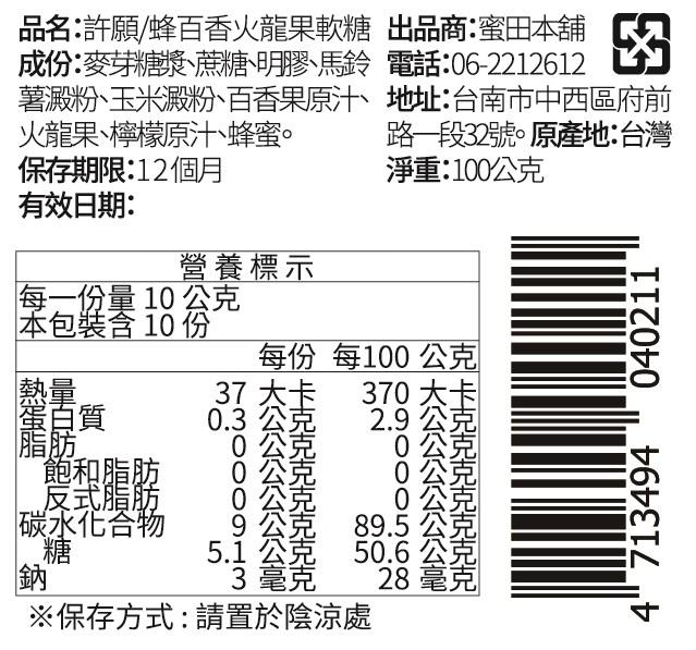 蜜甜本舖|幾米授權-蜂百香火龍果軟糖(許願)