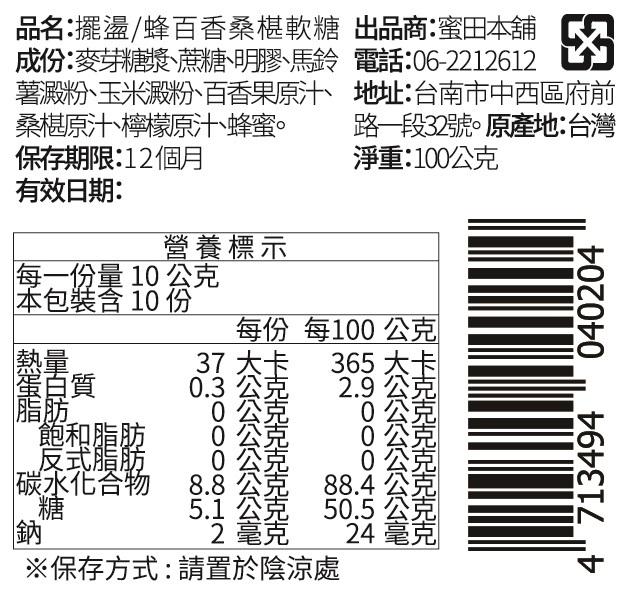 蜜甜本舖|幾米授權-蜂百香桑椹軟糖(擺盪)