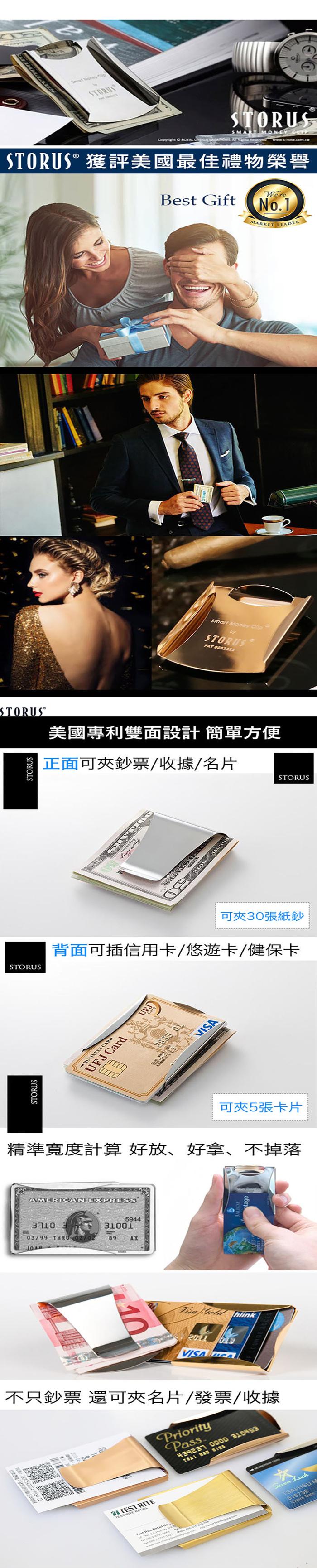 美國STORUS|聰明錢夾 專利設計時尚鈔票夾 -  閃耀銀