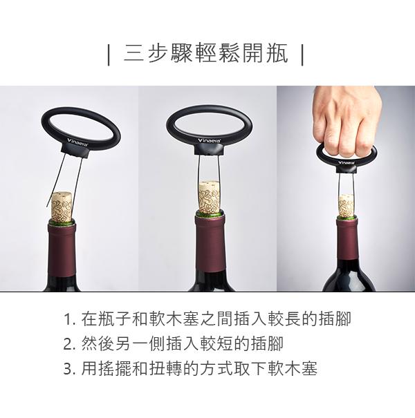 (複製)Vinaera 紅酒倒酒器&濾酒器