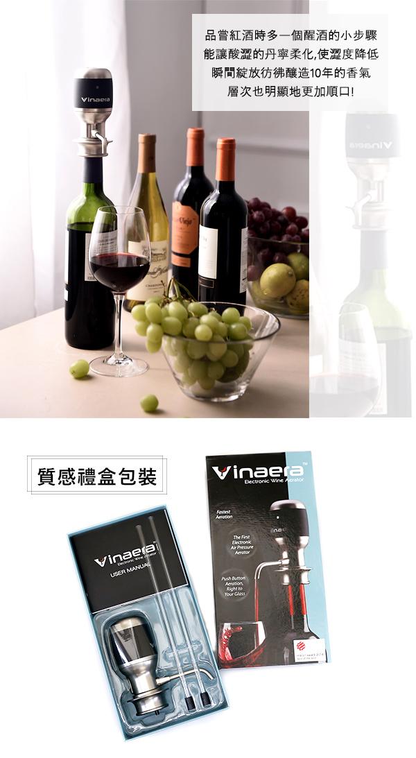Vinaera|世界首創電子醒酒器