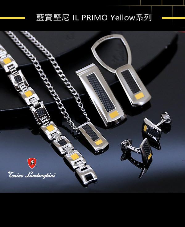 藍寶堅尼Lamborghini |IL PRIMO Yellow |手鍊