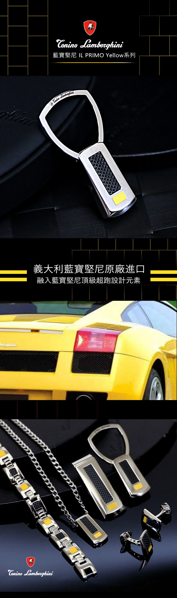 (複製)藍寶堅尼Lamborghini |IL PRIMO Yellow |手鍊