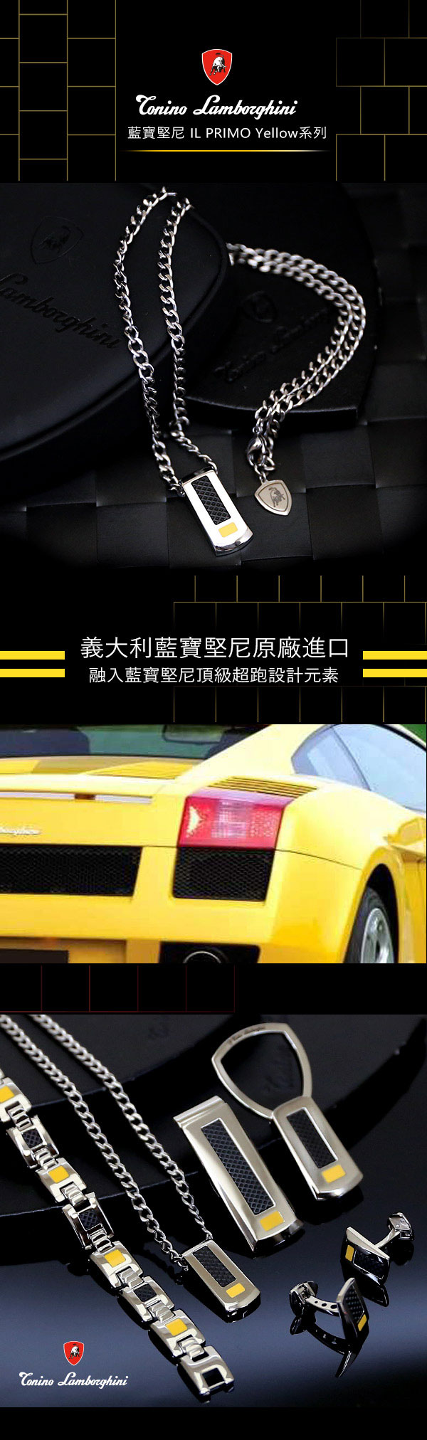藍寶堅尼Lamborghini |IL PRIMO Yellow |項鍊