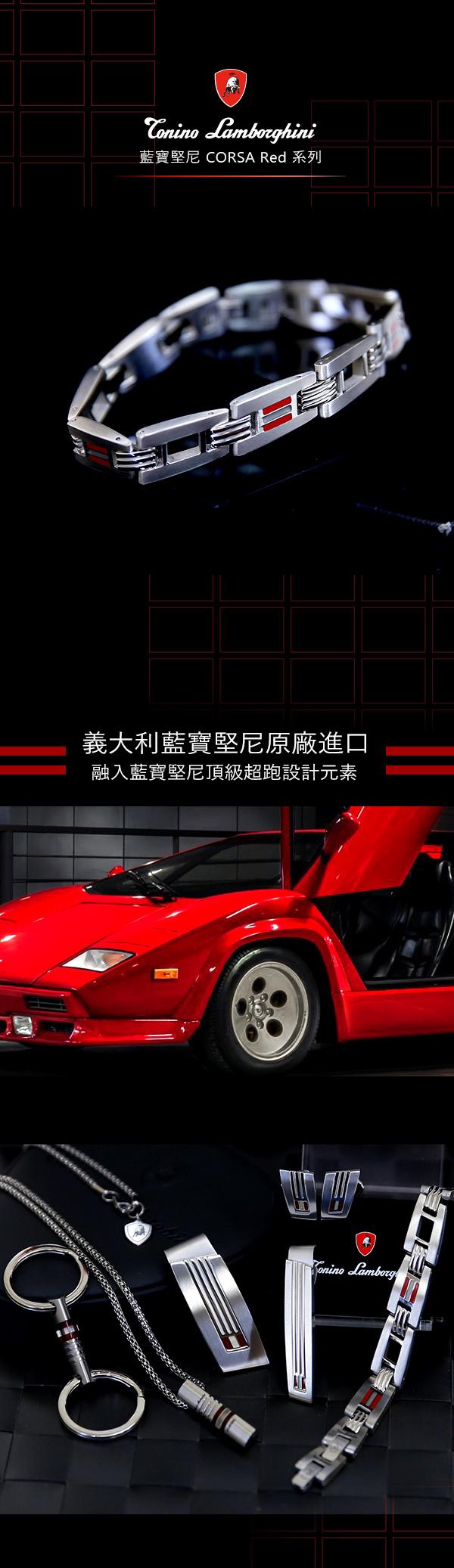 藍寶堅尼Lamborghini CORSA Red  手鍊