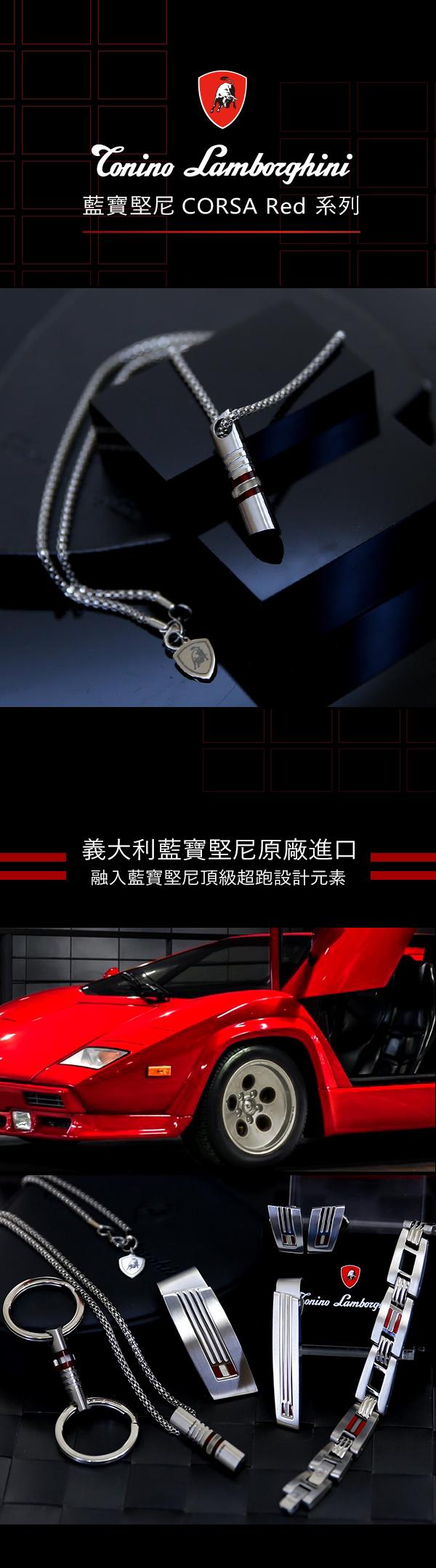 藍寶堅尼Lamborghini|CORSA Red |項鍊