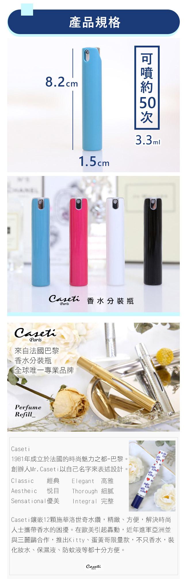 Caseti|超值組 |紫色 超輕藍 旅行香水瓶