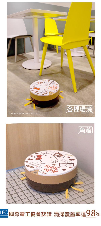 Vbot|Hello Kitty i6+ 掃地機器人 -可可歐蕾蛋糕