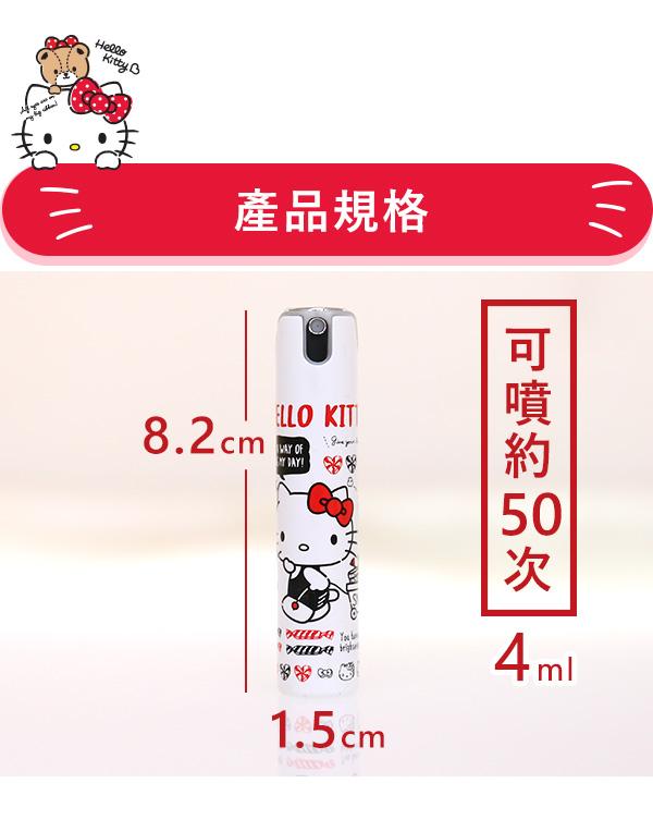 Caseti|Hello Kitty 購物凱蒂 香水分裝瓶