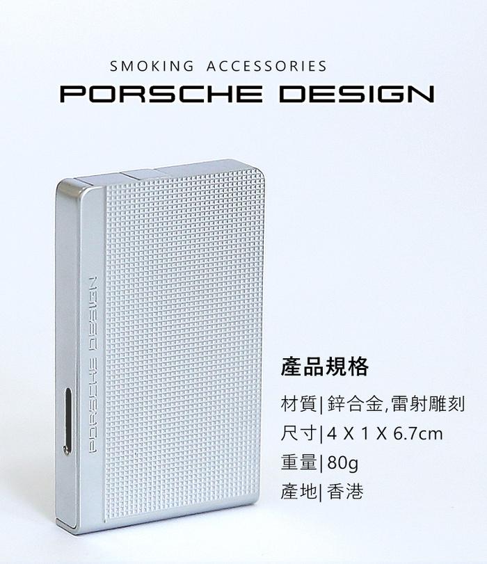 保時捷│Porsche Design P3639噴射火焰打火機(鑽石菱格)