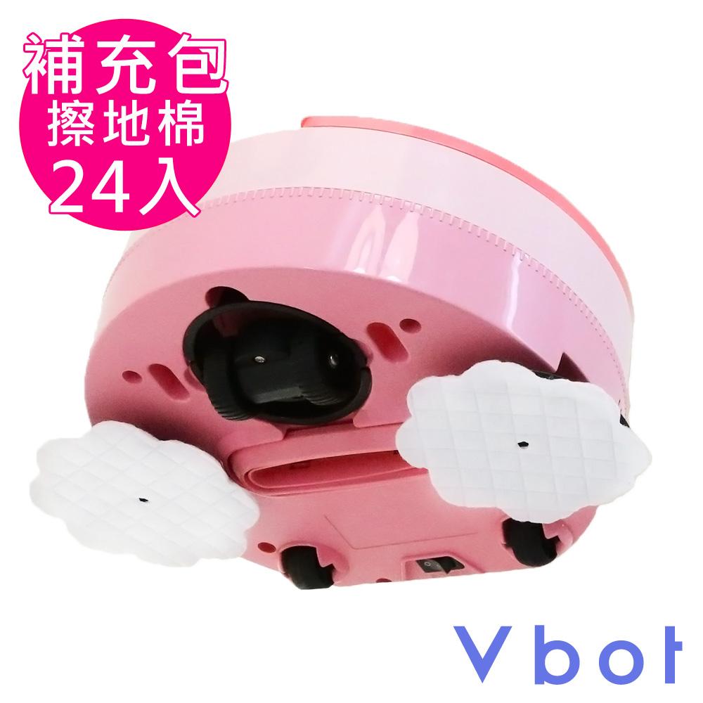 Vbot|i6系列掃地機器人專用 動感乾濕兩用擦地棉(24入)