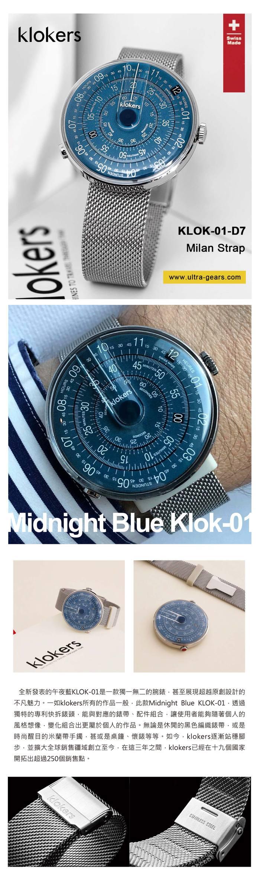 klokers【庫克錶】KLOK-01-D7 午夜藍錶頭+米蘭錶帶