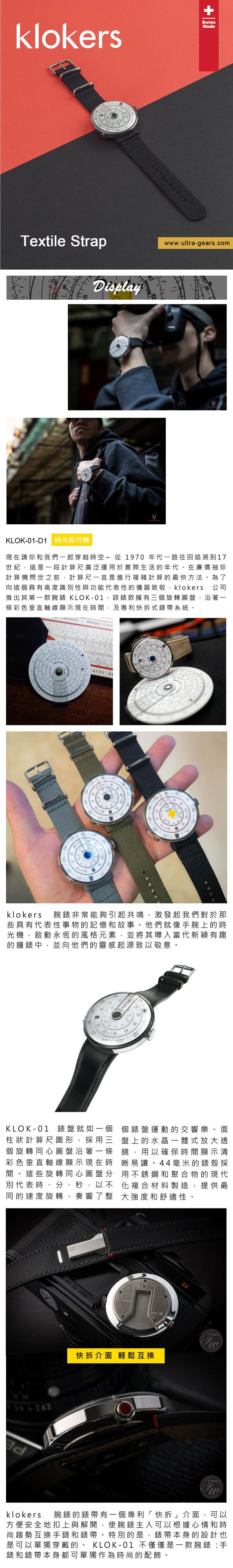 klokers | KLOK-01-D2錶頭 灰色 - 尼龍錶帶