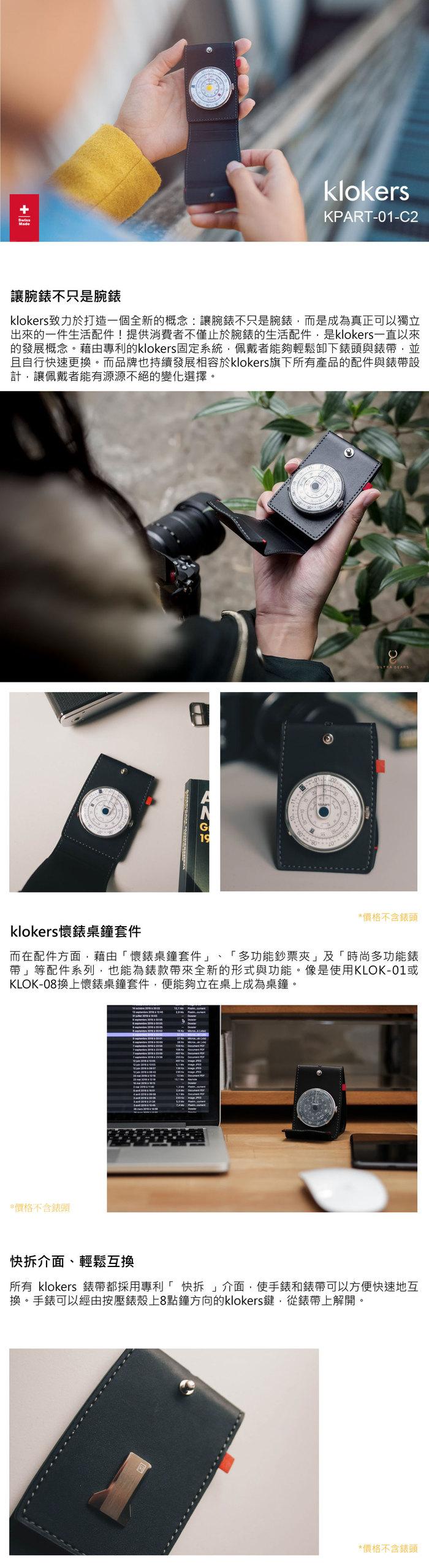 klokers    KPART-01-C2 懷錶桌鐘套件