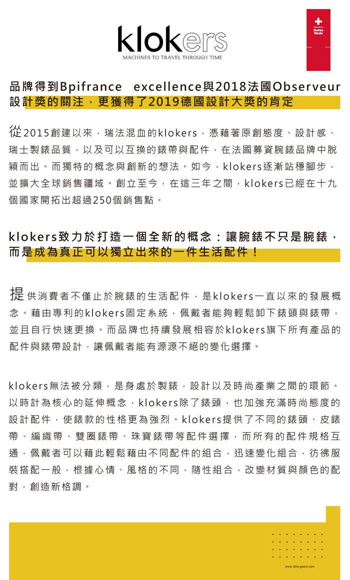 klokers | KLOK-08-D1錶頭 白色 - IL BUSSETTO X klokers BELL皮革懷錶套件+黑色時尚多功能錶帶