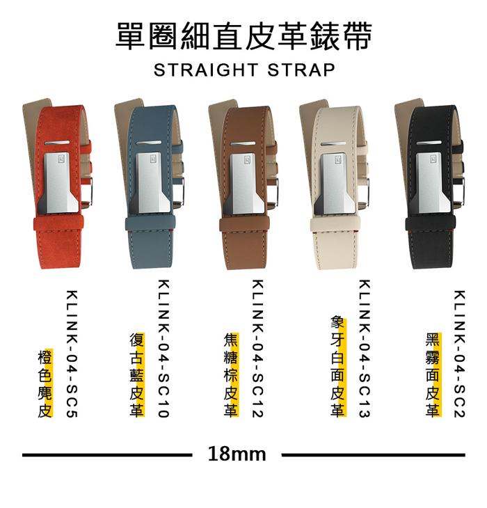 klokers | KLOK-08-D1  錶頭 白軸 - 單圈細直皮革錶帶