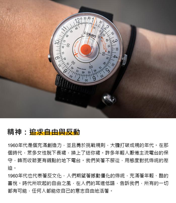 klokers | KLOK-08-D2  錶頭 橘軸 - 尼龍錶帶