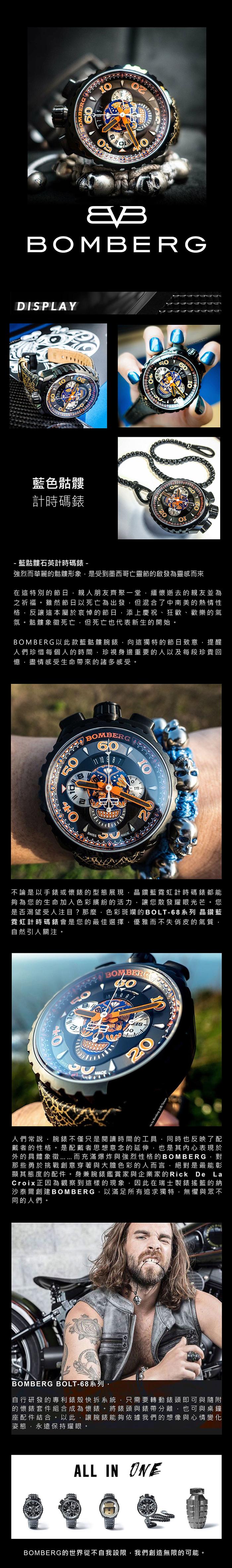 (複製)BOMBERG | BOLT-68 黑紅珍珠骷髏計時碼錶