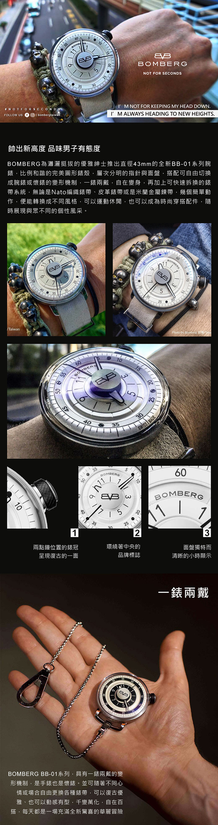 (複製)BOMBERG   BB-01 全鋼白面皮錶帶錶款   錶徑 43mm