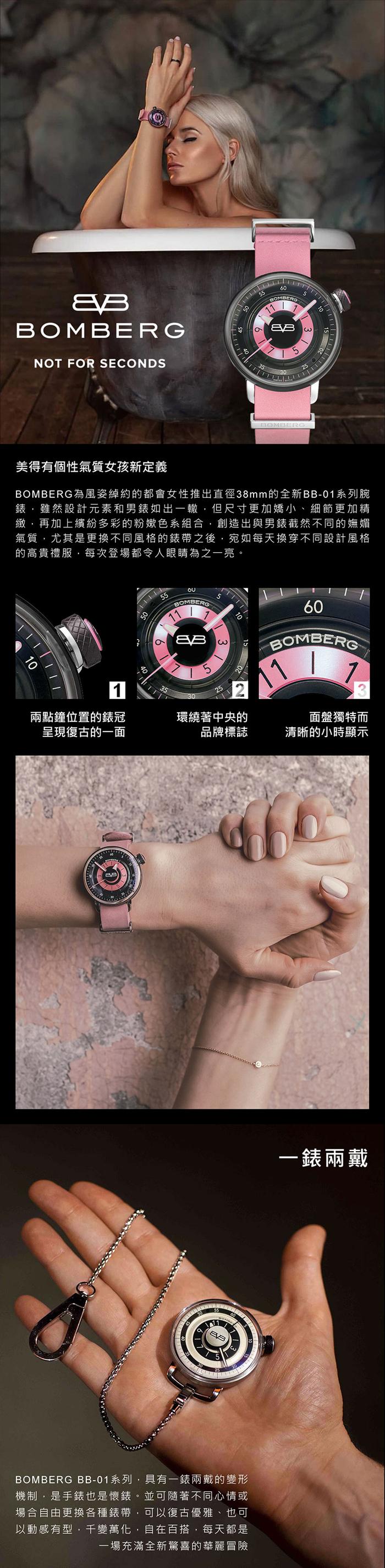 BOMBERG | BB-01 粉紅皮錶帶錶款 | 錶徑 38mm
